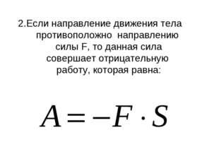 2.Если направление движения тела противоположно направлению силы F, то данная