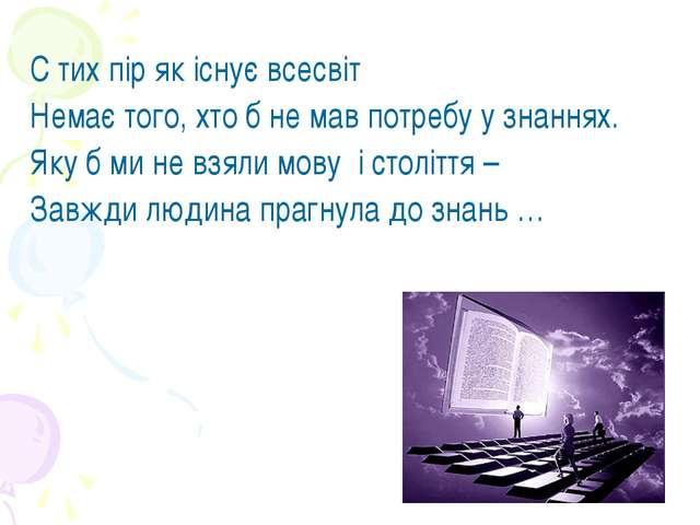 С тих пір як існує всесвіт Немає того, хто б не мав потребу у знаннях. Яку б...