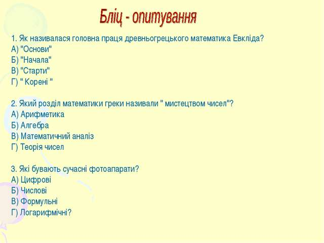 """1. Як називалася головна праця древньогрецького математика Евкліда? А) """"Осно..."""