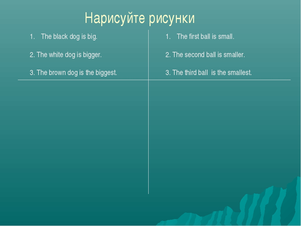 Нарисуйте рисунки The black dog is big. 2. The white dog is bigger. 3. The br...