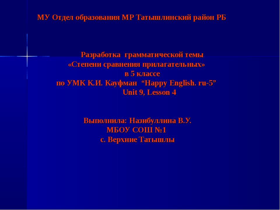 МУ Отдел образования МР Татышлинский район РБ Разработка грамматической темы...