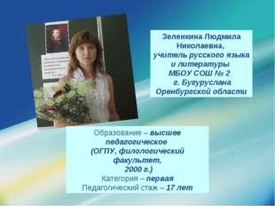 Зеленкина Людмила Николаевна, учитель русского языка и литературы МБОУ СОШ №