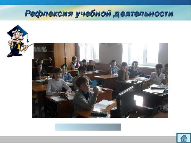 Рефлексия учебной деятельности