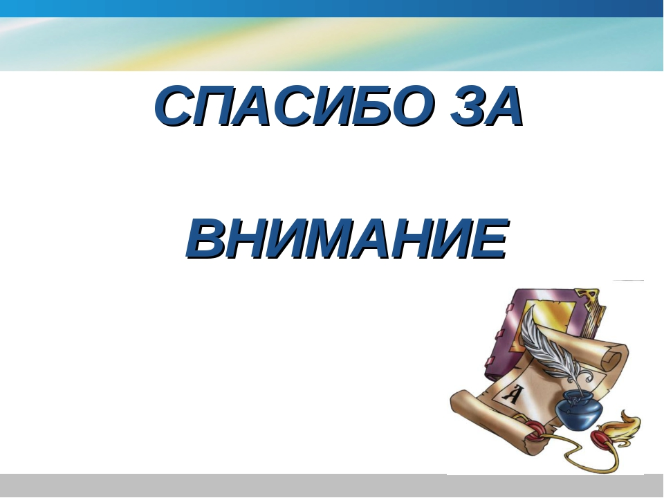 СПАСИБО ЗА ВНИМАНИЕ Company Logo
