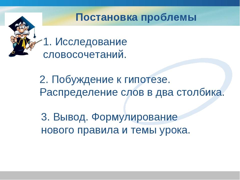 Постановка проблемы 1. Исследование словосочетаний. . 2. Побуждение к гипотез...