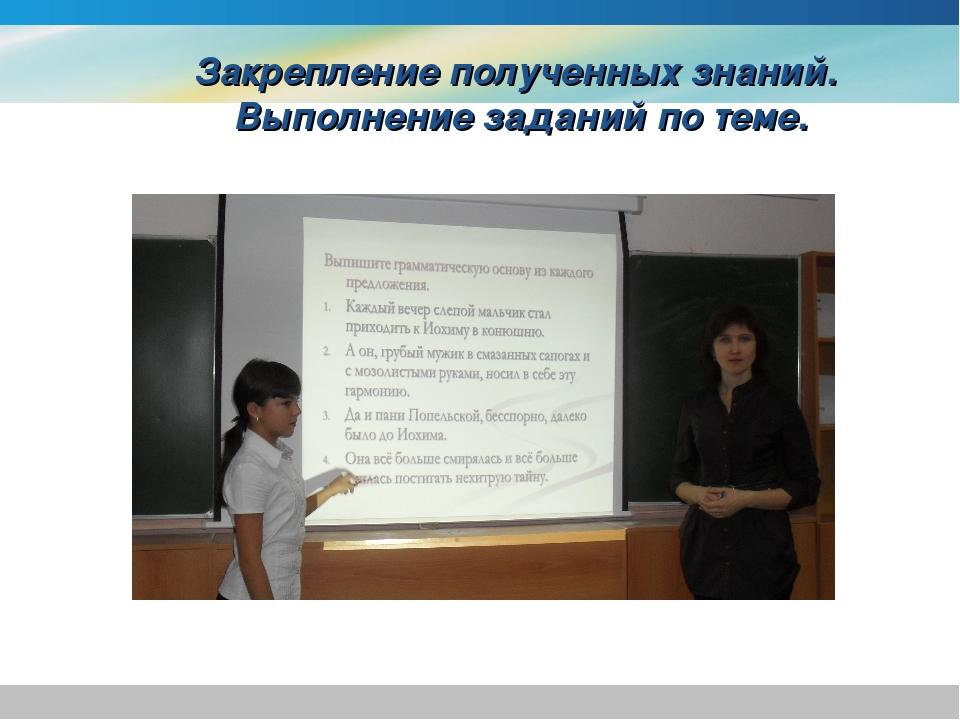 Закрепление полученных знаний. Выполнение заданий по теме. .