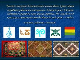 Важное значение в орнаментах имеет цвет: яркие цвета передают радостное настр