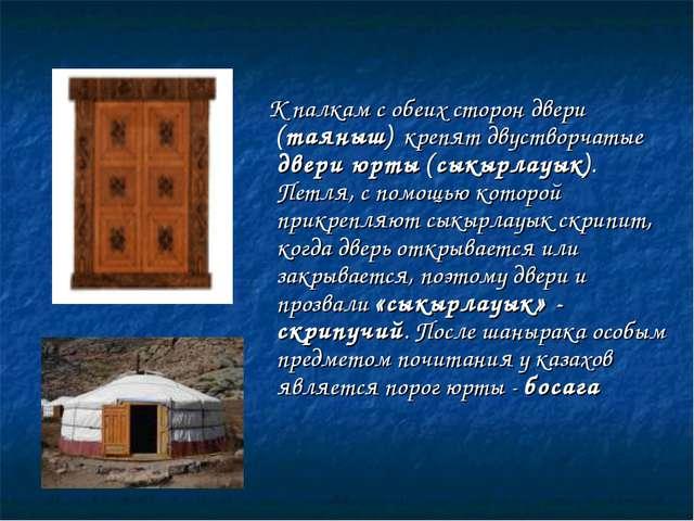 К палкам с обеих сторон двери (таяныш) крепят двустворчатые двери юрты (сыкы...