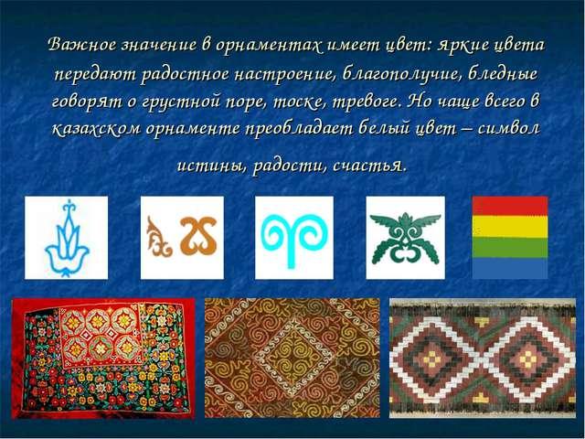 Важное значение в орнаментах имеет цвет: яркие цвета передают радостное настр...