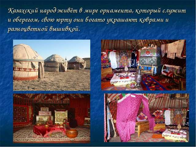 Казахский народ живёт в мире орнамента, который служит и оберегом, свою юрту...