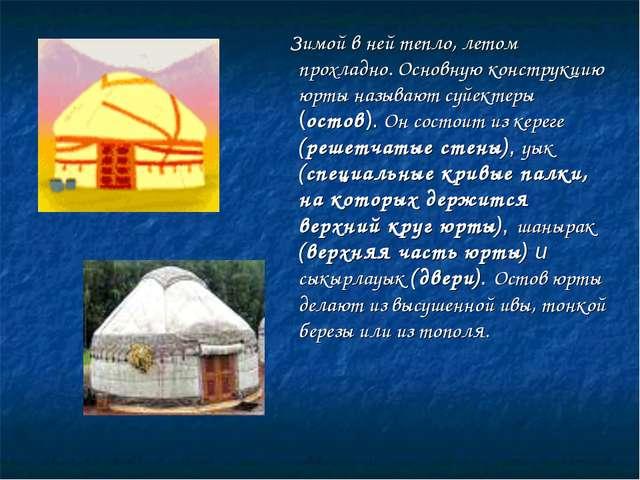 Зимой в ней тепло, летом прохладно. Основную конструкцию юрты называют суйек...