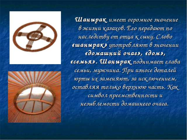 Шанырак имеет огромное значение в жизни казахов. Его передают по наследству...