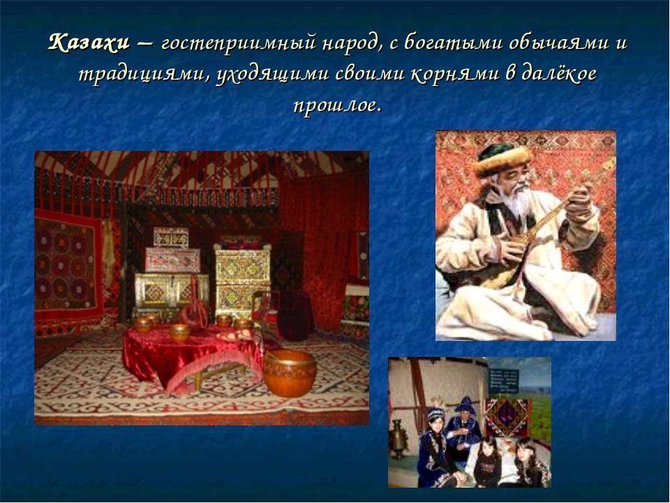 Казахи – гостеприимный народ, с богатыми обычаями и традициями, уходящими сво...