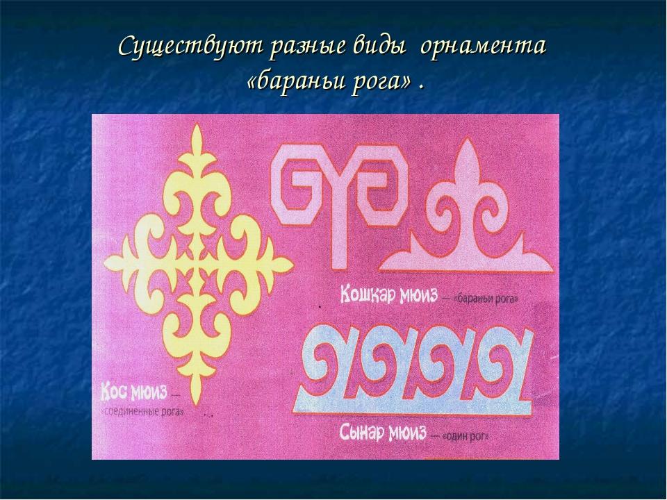 Существуют разные виды орнамента «бараньи рога» .