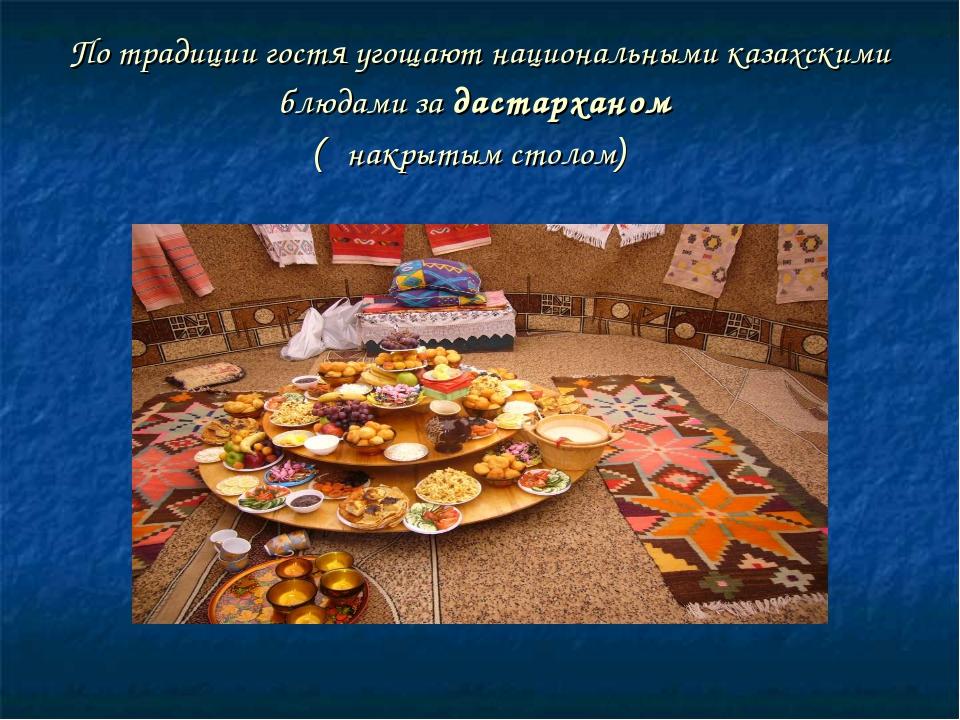 По традиции гостя угощают национальными казахскими блюдами за дастарханом ( н...