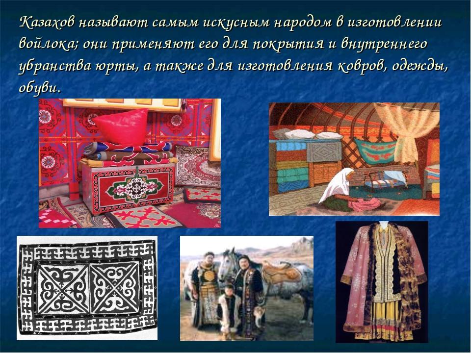 Казахов называют самым искусным народом в изготовлении войлока; они применяют...