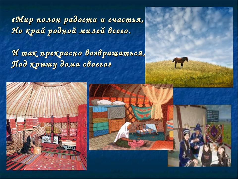 «Мир полон радости и счастья, Но край родной милей всего. И так прекрасно воз...