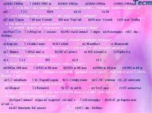 1. Абай өмір сүрген жылдар? а)1841-1900ж ә)1842-1901 ж б)1843-1902ж в)1844-1