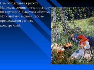 Самостоятельная работа Написать сочинение-миниатюру по картине А.Пластова «Ле