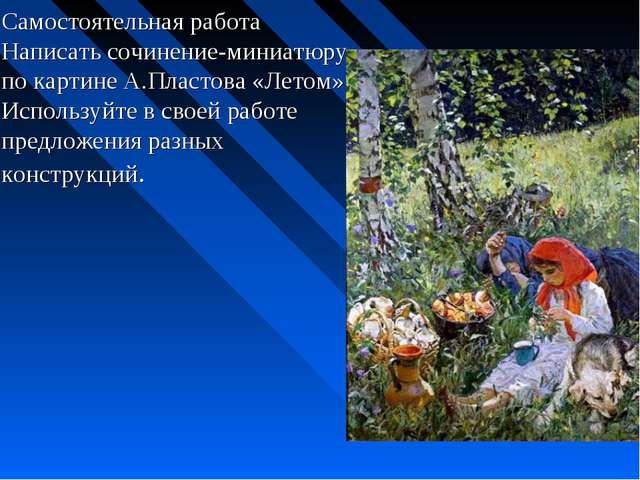 Самостоятельная работа Написать сочинение-миниатюру по картине А.Пластова «Ле...