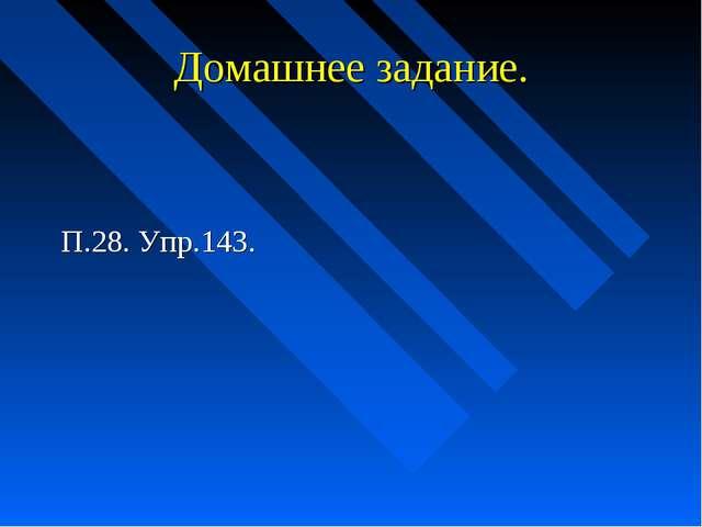 Домашнее задание. П.28. Упр.143.