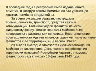 В последние годы в республике была издана «Книга памяти», в которую вошли фам