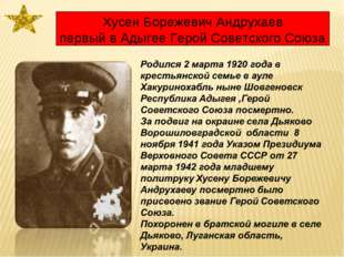 Хусен Борежевич Андрухаев первый в Адыгее Герой Советского Союза
