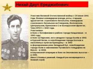 Участник Великой Отечественной войны с 24 июня 1941 года. Воевал командиром