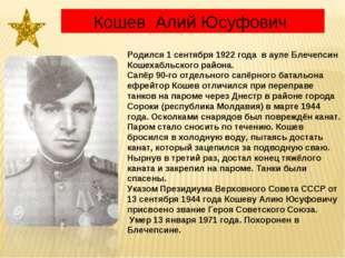Родился 1 сентября 1922 года в ауле Блечепсин Кошехабльского района. Сапёр 9
