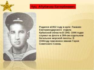 Родился в1912 году в ауле Панахес Екатеринодарского отдела Кубанской области