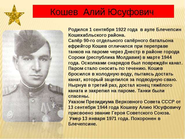Родился 1 сентября 1922 года в ауле Блечепсин Кошехабльского района. Сапёр 9...