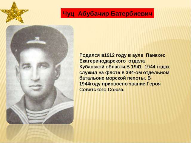 Родился в1912 году в ауле Панахес Екатеринодарского отдела Кубанской области...