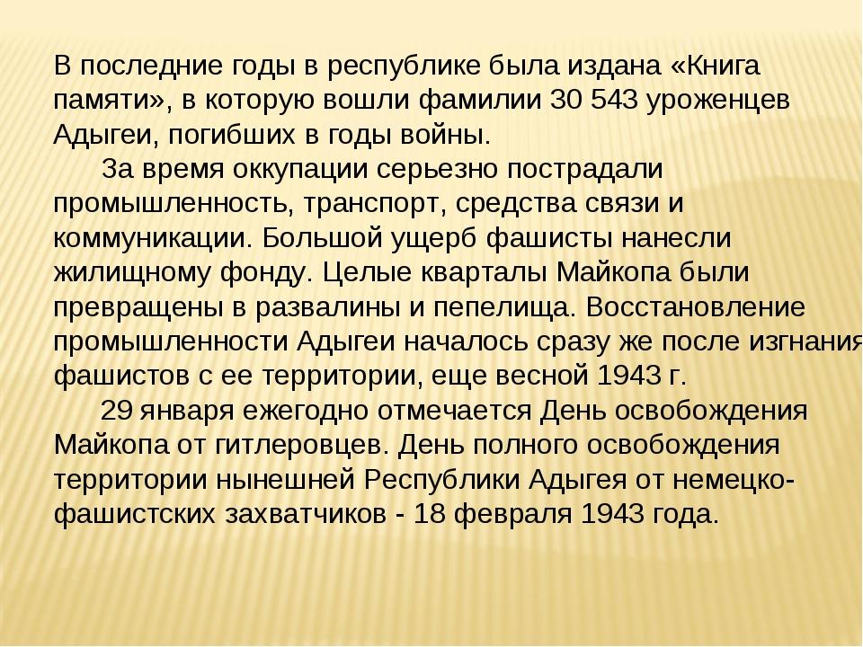 В последние годы в республике была издана «Книга памяти», в которую вошли фам...