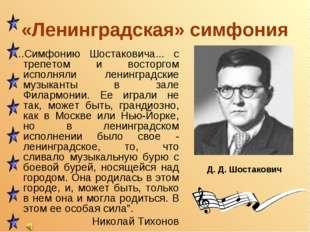 """«Ленинградская» симфония """"...Симфонию Шостаковича... с трепетом и восторгом и"""