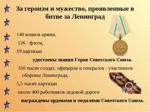 За героизм и мужество, проявленные в битве за Ленинград 140 воинов армии, 126