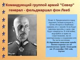"Командующий группой армий ""Север"" генерал - фельдмаршал фон Лееб Пункт 4. Пре"