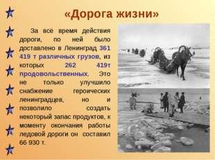 «Дорога жизни» За всё время действия дороги, по ней было доставлено в Ленингр