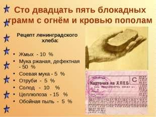 Сто двадцать пять блокадных грамм с огнём и кровью пополам Рецепт ленинградск