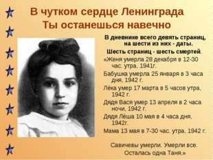 В чутком сердце Ленинграда Ты останешься навечно В дневнике всего девять стр
