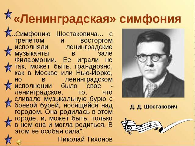"""«Ленинградская» симфония """"...Симфонию Шостаковича... с трепетом и восторгом и..."""