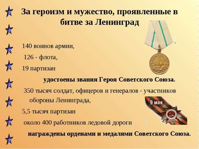За героизм и мужество, проявленные в битве за Ленинград 140 воинов армии, 126...