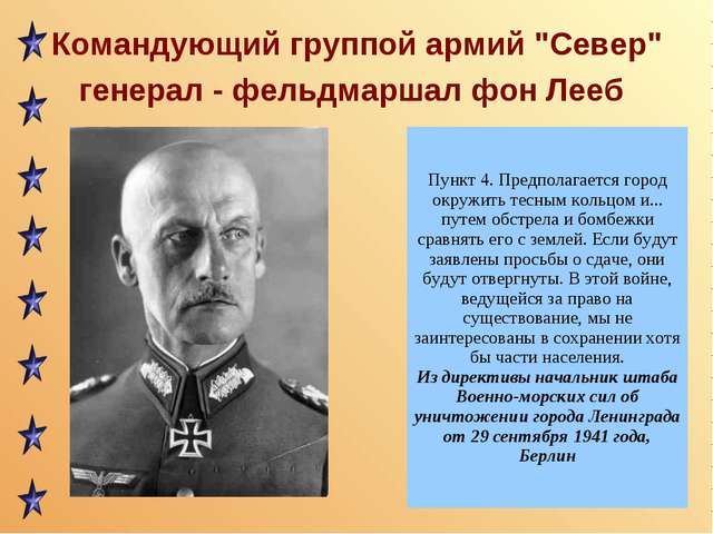 "Командующий группой армий ""Север"" генерал - фельдмаршал фон Лееб Пункт 4. Пре..."