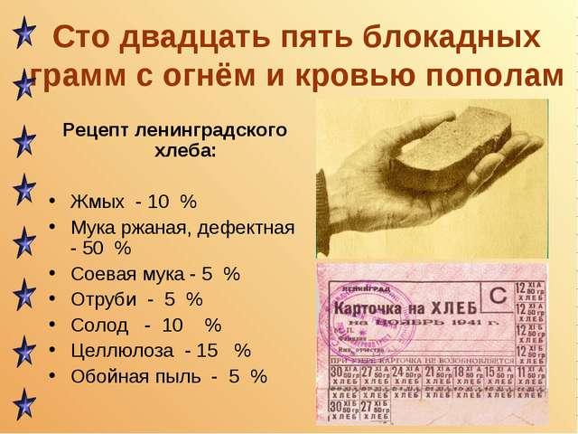 Сто двадцать пять блокадных грамм с огнём и кровью пополам Рецепт ленинградск...