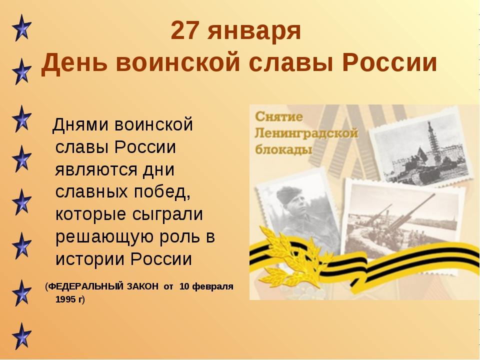 27 января День воинской славы России Днями воинской славы России являются дни...