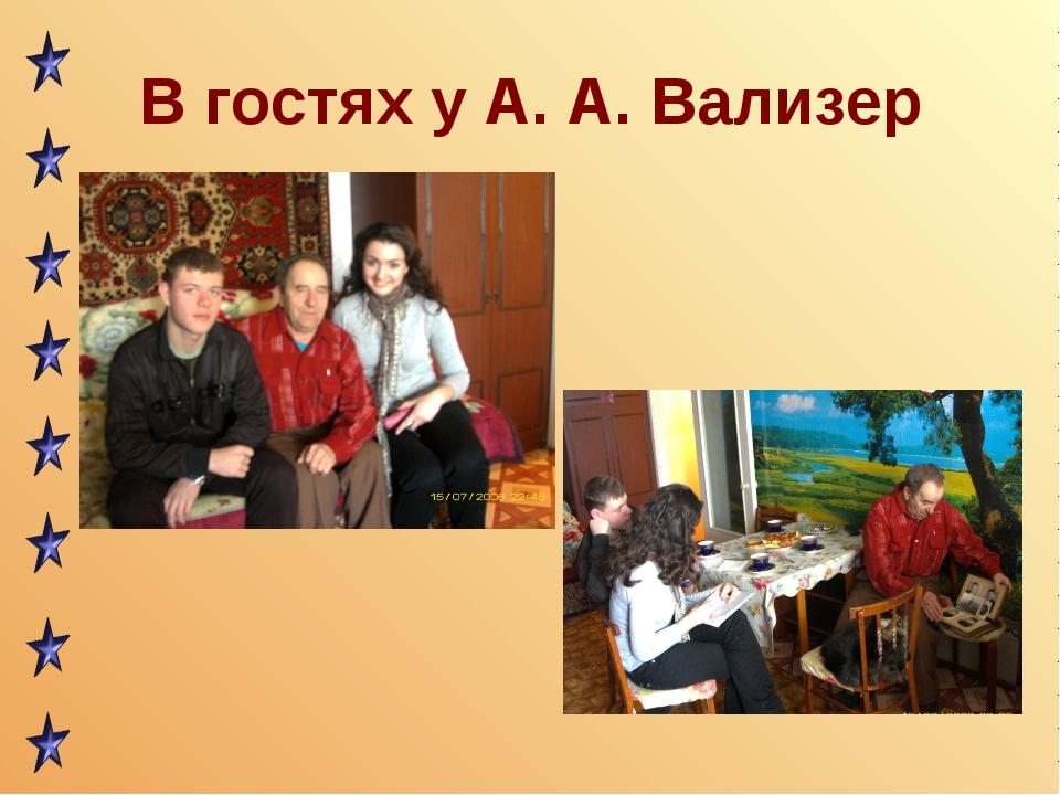 В гостях у А. А. Вализер