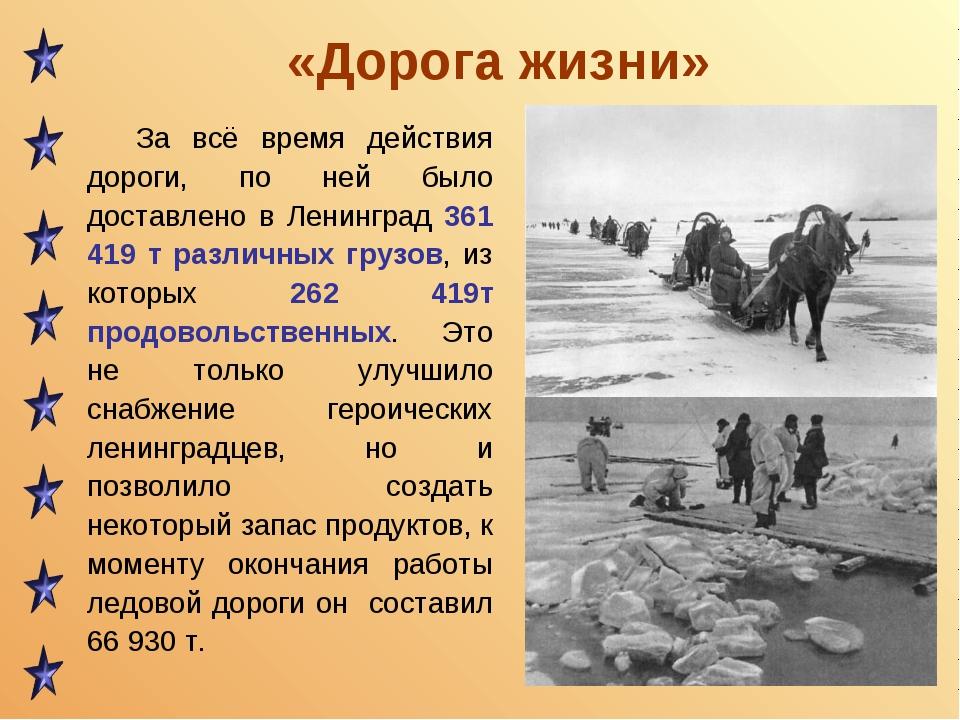 «Дорога жизни» За всё время действия дороги, по ней было доставлено в Ленингр...