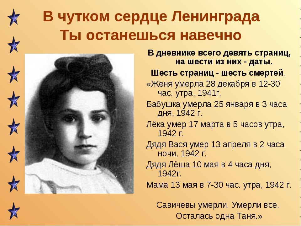 В чутком сердце Ленинграда Ты останешься навечно В дневнике всего девять стр...