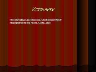 Источники http://hfestival.1september.ru/articles/502862/ http://petrschools.