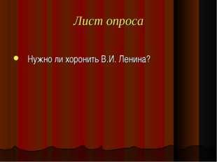 Лист опроса Нужно ли хоронить В.И. Ленина?