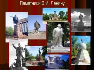 Памятники В.И. Ленину